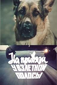 Na privyazi u vzlyotnoy polosy (1989)