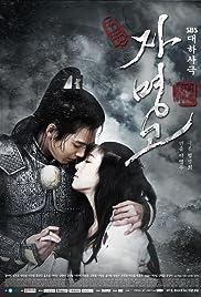 Ja Myung Go Poster