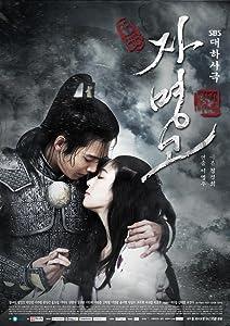 Téléchargements gratuits de films Yahoo Ja Myung Go - Épisode #1.18 (2009) [mts] [480x272]
