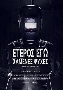 Eteros Ego - Hamenes Psyches (2019– )