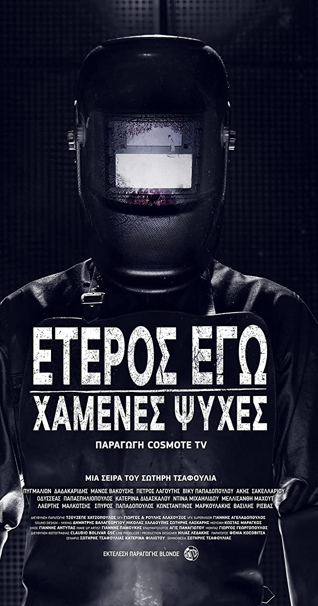 Download Eteros ego: Hamenes psyhes or watch streaming online complete episodes of  Season 1 in HD 720p 1080p using torrent