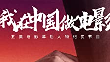 Tim Yip: Xun Zhao Dong Fang Mei