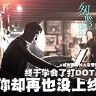 Cong cong na nian (2014)