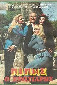 Pipis, o erotiaris (1987)