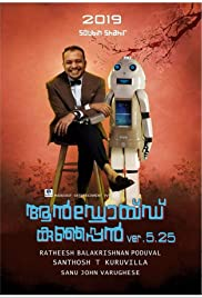 Watch Android Kunjappan ver 5.25 (2019) Online Full Movie Free
