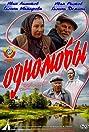 Odnolyuby (1982) Poster
