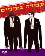Avodah B'Eynaim ((1988))