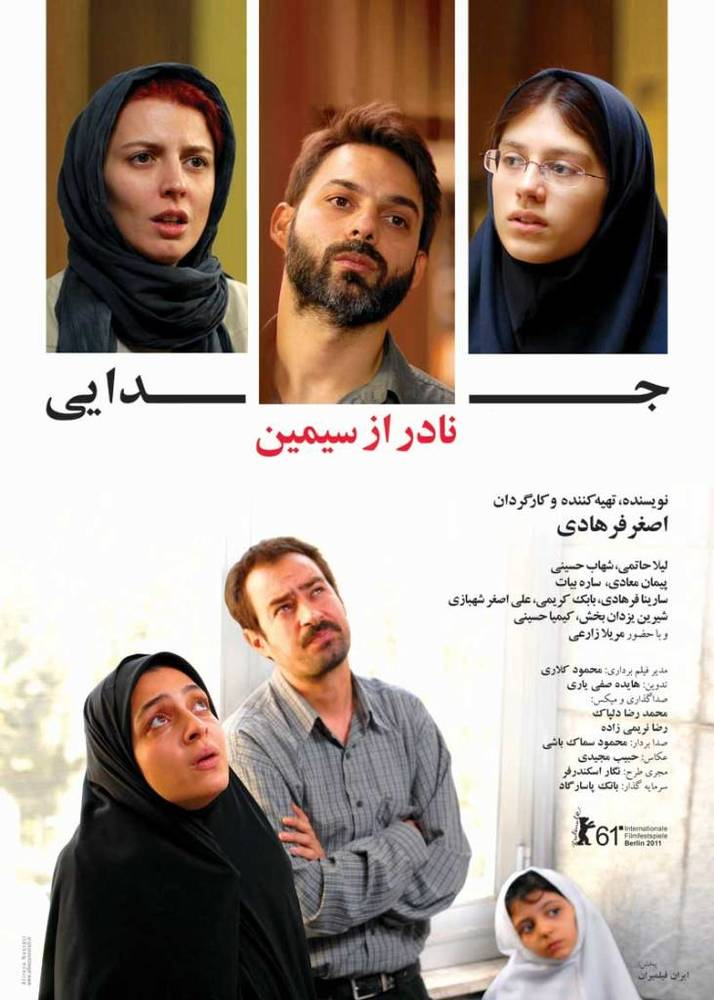 Poster A Separation (2011)