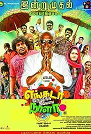 Engada Iruthinga Ivvalavu Naala (Tamil)