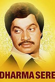 Dharmasere (1979)