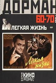 Lyogkaya zhizn(1964) Poster - Movie Forum, Cast, Reviews