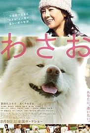 Wasao Poster