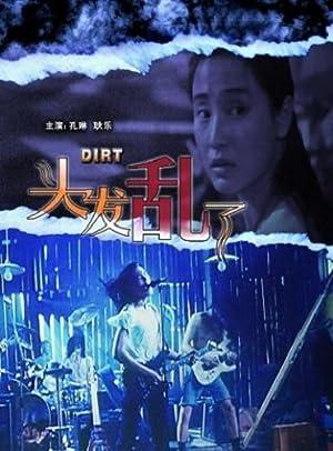Jiali Ding Tou fa luan le Movie
