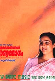 Kalamasseriyil Kalyanayogam (1995)
