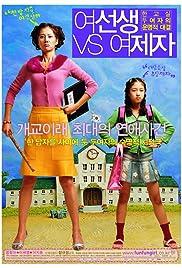 Yeoseonsaeng vs yeojeja Poster
