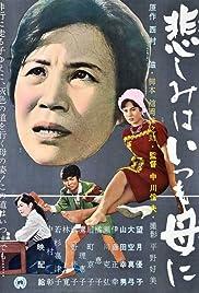 Kanashimi wa itsumo haha ni Poster