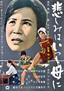 ipad free movie downloads Kanashimi wa itsumo haha ni by none [1280p]