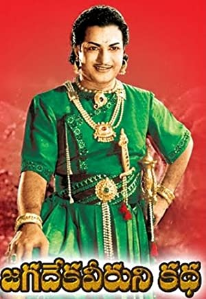 Kadri Venkata Reddy Jagadeka Veeruni Katha Movie