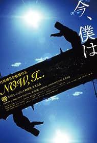 Ima boku wa (2008)