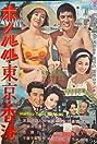 Honolulu, Tokyo, Hong Kong (1963) Poster