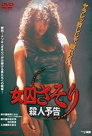 Female Prisoner Scorpion: Death Threat Poster