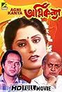 Agni Kanya (1990) Poster