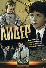 Valentina Kareva, Aleksandr Strizhenov, and Aleksey Volkov in Lider (1984)