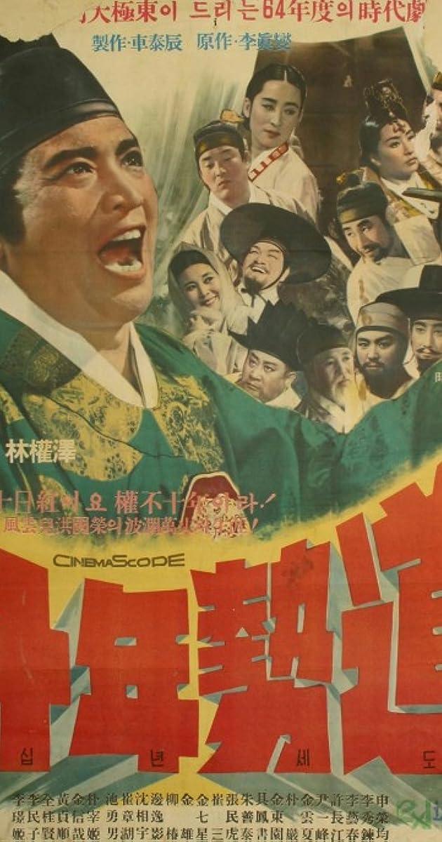 Image Shibnyeon sedo