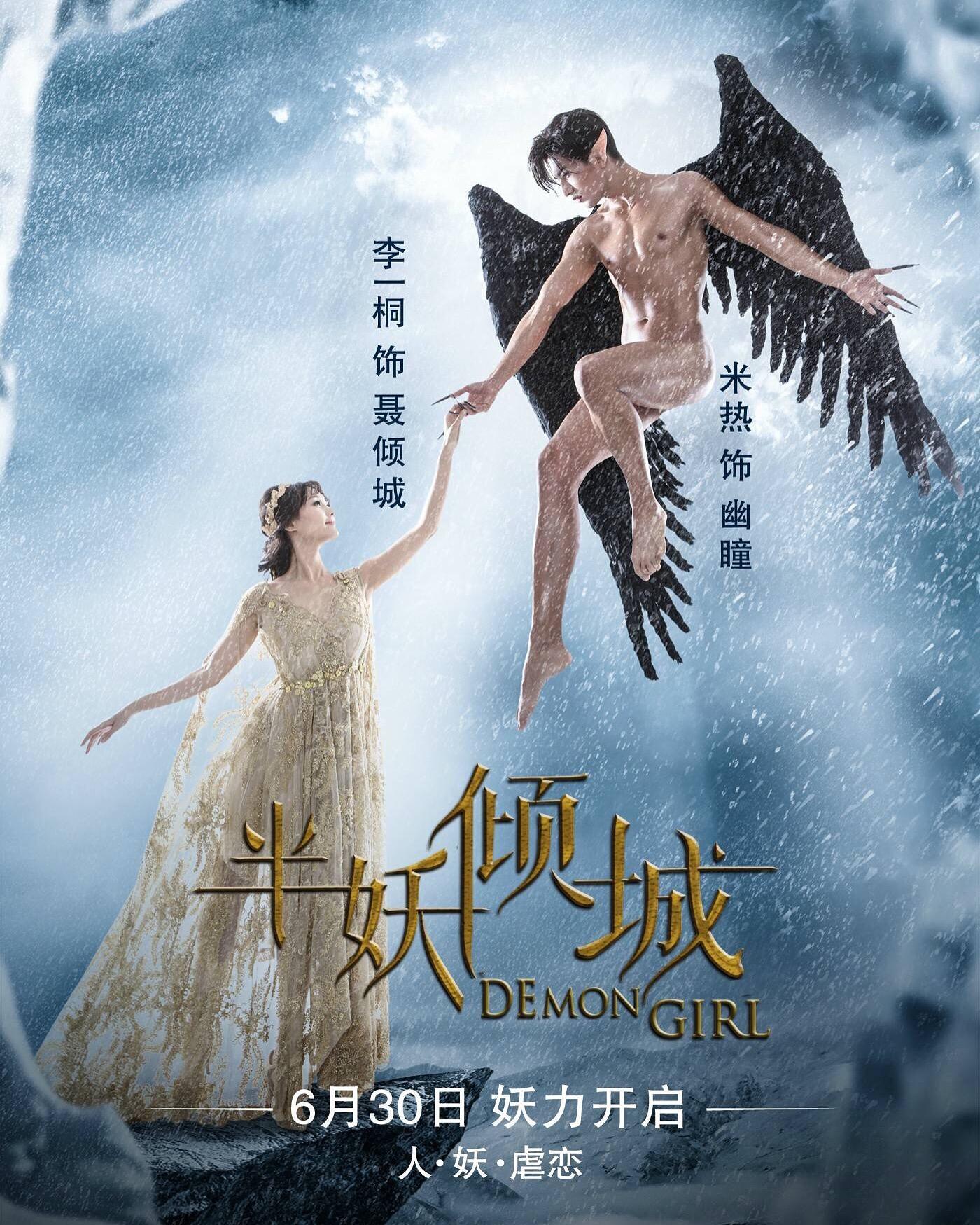 دانلود زیرنویس فارسی سریال Demon Girl