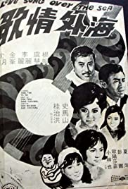 Love Song Over the Sea Poster