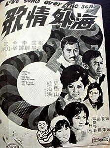 Downloading movies sites Hai wai qing ge [mpg]