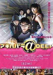 Good movie websites free no download Akihabara@Deep by Tomoyuki Furumaya [4K]