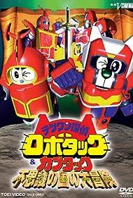 Tetsuwan tantei Robotakku (1998)