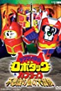 Tetsuwan Tantei Robotack (1998) Poster