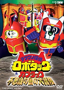 HD movies 3gp free download Robotakku Umi ni Shisu Japan [320x240]