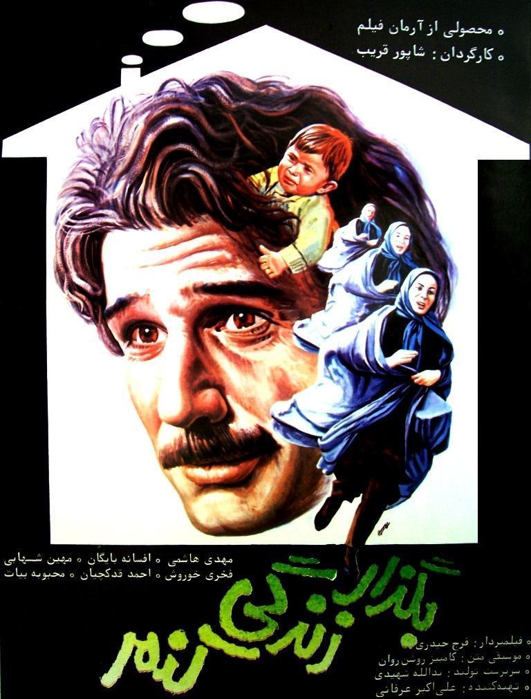 Bogzar zendegi konam ((1986))