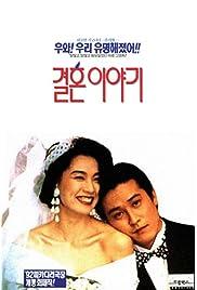 Gyeolhon iyagi (1992) film en francais gratuit