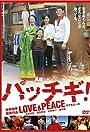 Pacchigi! Love & Peace