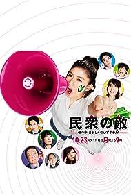 Minshû no teki: yononaka okashikunaidesuka? (2017)