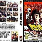Meng si hung feng (1972)