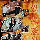 No foh wai lung (1991)