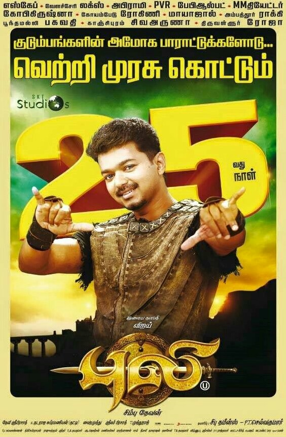 Puli 2015 Dual Audio Hindi Tamil HDRip 300mb 480p 700mb 720p
