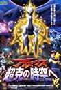 Pokémon: Arceus and the Jewel of Life (2009) Poster