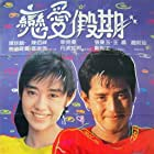 Yong ai zhuo yi ren (1987)