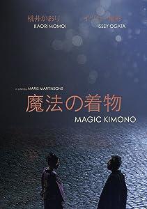 Latest english movies 2018 to watch online Magic Kimono [HD]