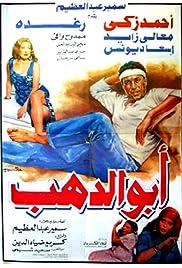 Abo Dahab Poster