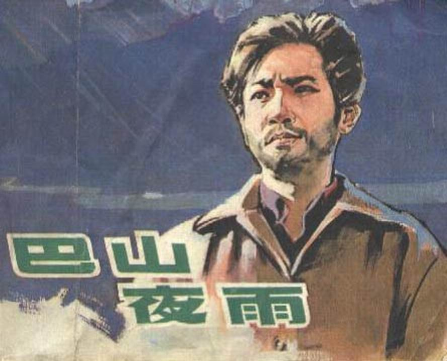 Ba shan ye yu ((1980))