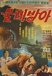 Paras ilmainen elokuvien lataaminen Mullebanga [480x320] [x265] [mp4], Man-hui Lee (1966)