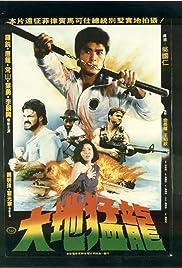 Ninja Condors (1987) with English Subtitles on DVD on DVD