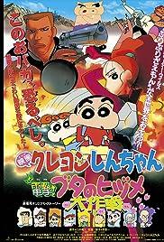 Kureyon Shinchan: Dengeki! Buta no hizume daisakusen